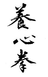 yoshinken.jpg
